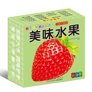 《撕不烂早教认知大卡——美味水果》(北京婴童早教研发中心)【简介_书评_在线阅读】 - 当当图书