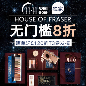 无门槛8折 T3卷发棒中奖公布11.11独家:HOUSE OF FRASER大促随时截止,收CT、Dior、La Mer