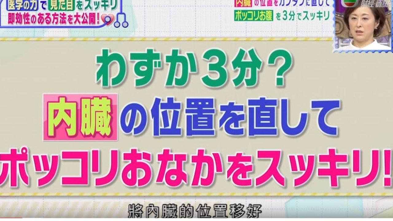 """日本最新奇招""""移动内脏位置""""改善小肚腩?每天只需3分钟的瘦腹运动了解一下"""