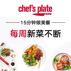 15分钟快手菜让你按时吃饭Chef's Plate 先看菜后下单 包邮免税 营养均衡再也不怕饿肚子