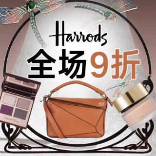 无门槛9折 折扣区也参加Harrods 会员周末大促来袭 时尚美妆护肤全都有
