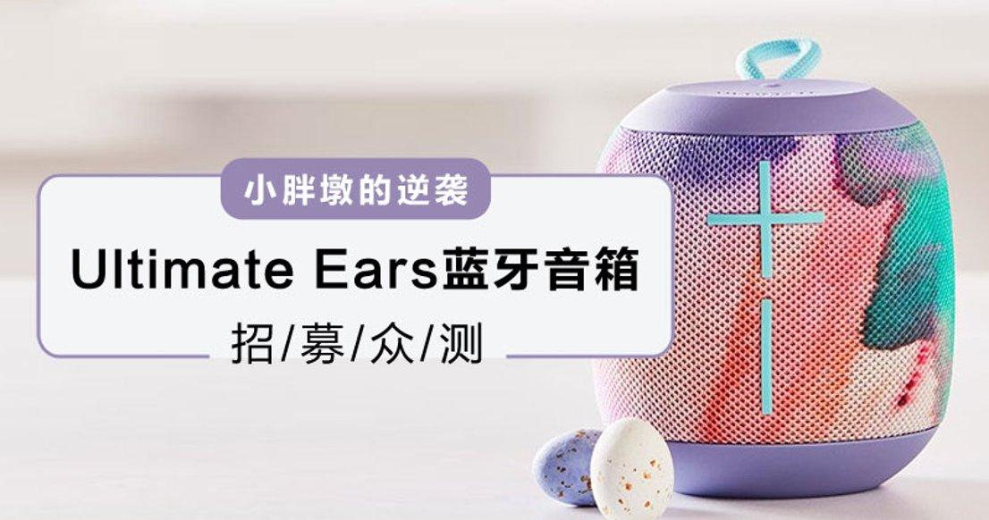 【轰趴必备】Ultimate Ears蓝牙音箱