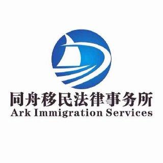 同舟移民法律事务所 Ark Immigration Services