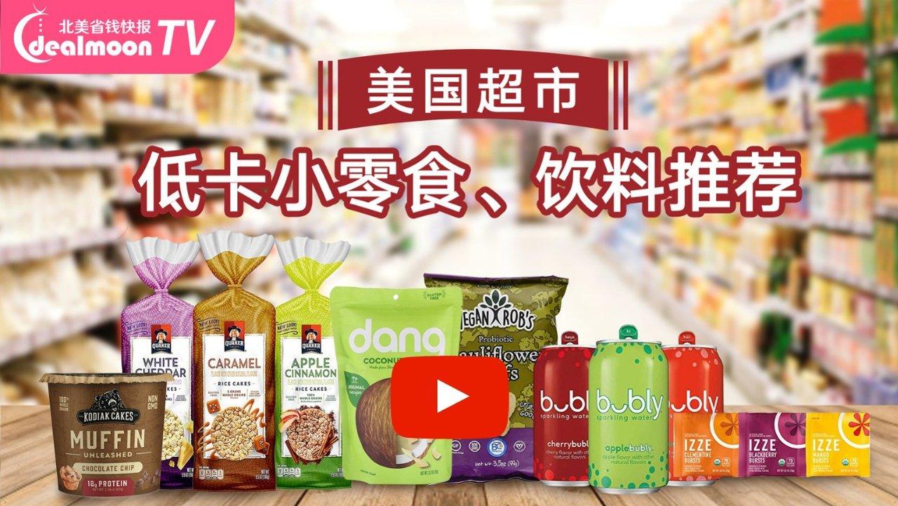 美国超市低卡小零食,饮料必买推荐~~