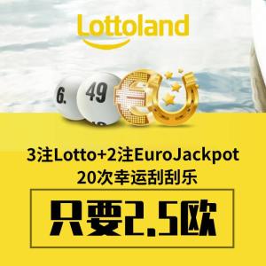 只要€2.5 奖金累计超4700万欧今晚开奖!3注Lotto 49选6+2注EuroJackpot+20次幸运刮刮乐