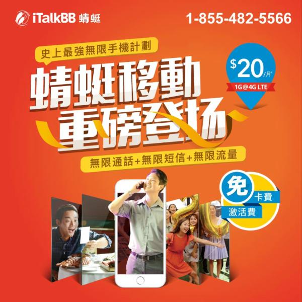 最后一天: iTalkBB蜻蜓移动中美双卡回国免费使用$0开通+首月$1