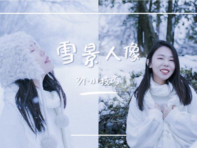 3个小技巧,教你在雪中拍出好看的人像照片