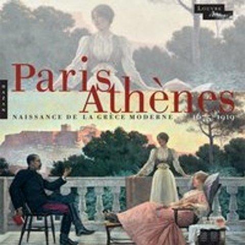 26岁以下免费!卢浮宫 · 希腊独立200周年展 英法双语 票价€17