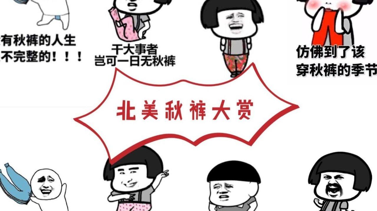 """""""秋裤""""英文怎么说?——盘点美国高品质秋裤品牌"""