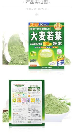日本山本漢方100%大麦若叶青汁3G*44袋