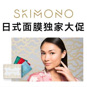 4.8折起+送面膜 £19收手足护理4片独家:SKIMONO 高颜值日式和服面膜 黑科技生物纤维面膜
