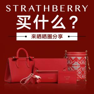 晒晒圈·StrathberryStrathberry买什么?快来晒晒圈分享你的牛气冲天新包包
