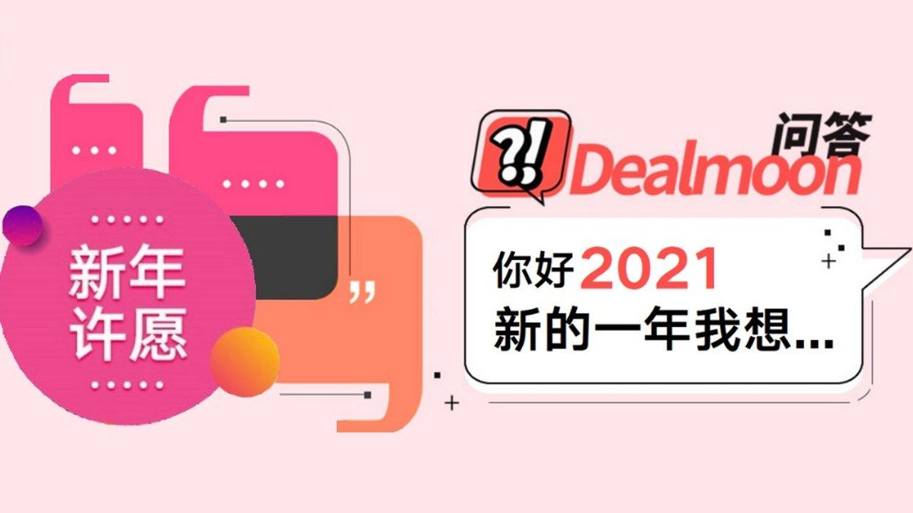 Dealmoon问答 | 再见2020、你好2021,来聊聊新的一年你有哪些期许?