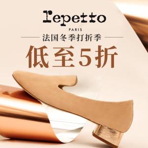 低至5折 收芭蕾舞鞋Repetto 法国著名时装芭蕾鞋品牌热卖 收美鞋、美包