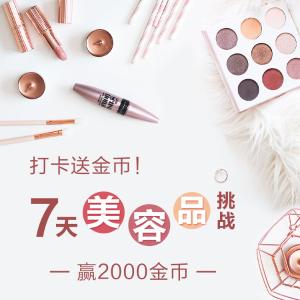 7天美容品挑战送2000金币:是时候整理一下你的梳妆台啦