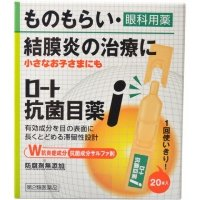日本乐敦Rohto抗菌眼药水0.5mlx20本
