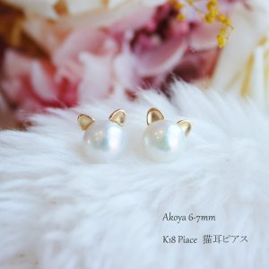 PearlyuumiAkoya pearl cat ear pearl pierced earrings akoya piace cute