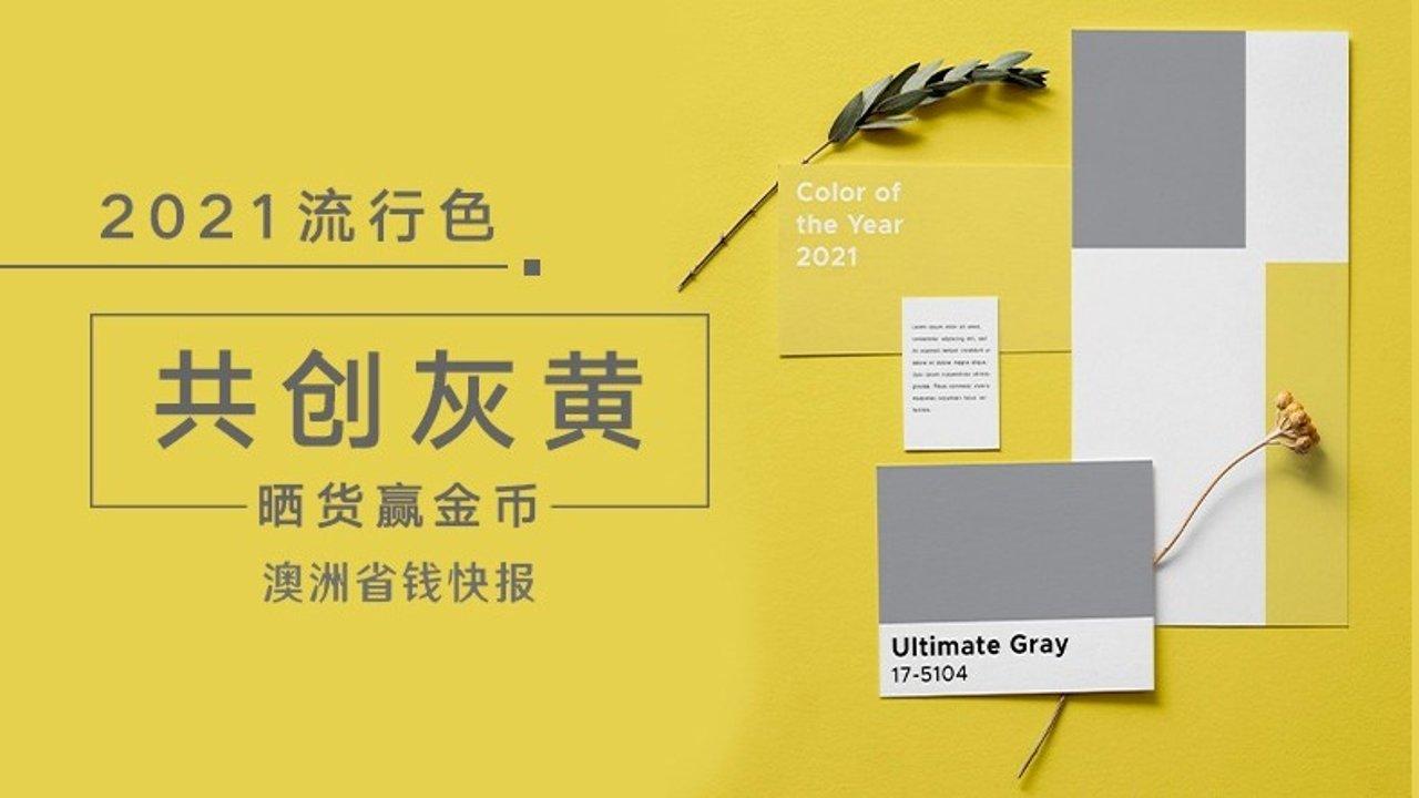"""2021流行色【共创""""灰黄""""】   Pantone权威发布!年度双流明亮黄和极致灰!不知道你就OUT了~"""