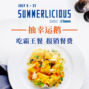 抽1名幸运儿报销餐费Summerlicious 舌尖上的多伦多来袭 高档餐厅亲民价