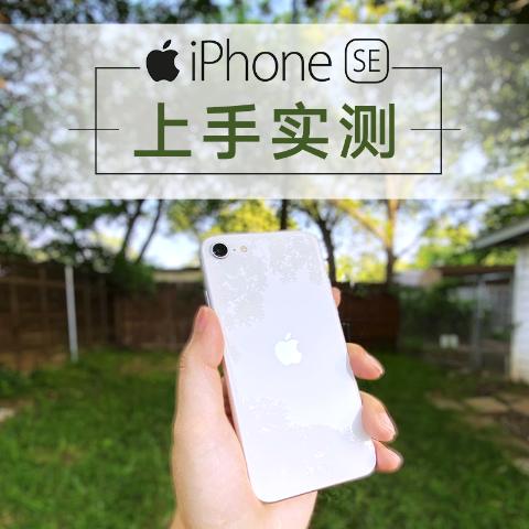 """有情怀更有担当的日常用手机iPhone SE 上手实测, """"小杯"""" iPhone 同样有内味"""