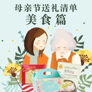 滋补美食送健康 巧手厨艺送欢乐母亲节精选美食清单,孝子孝女看过来
