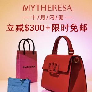 立减$300 加鹅远征参加最后一天:Mytheresa 奢牌震撼力度 Acne限定、RV方扣靴、YSL美包