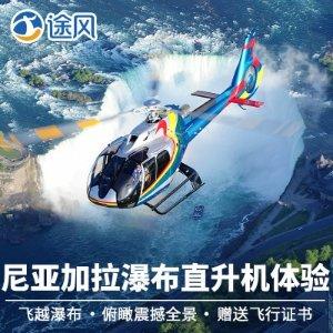 满¥1888减¥20尼亚加拉瀑布直升机体验一日游飞越瀑布赠送飞行证书