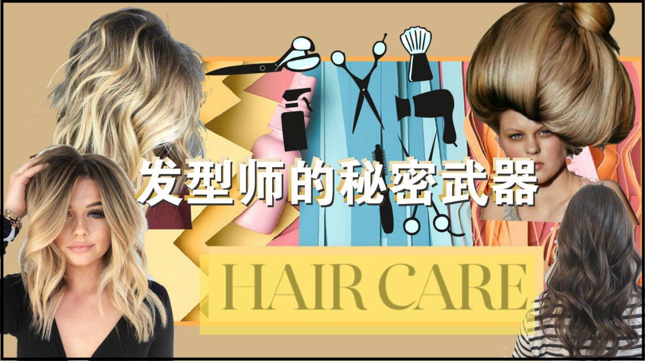 告诉你个秘密别张扬,专业发型师原来用这些好物来打理头发!