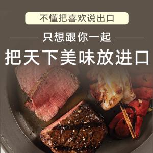 牛排、海鲜低至5折七夕美食在家吃 和心爱的TA一起来一顿甜蜜大餐吧