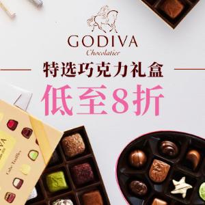 8折 逢节送人 精致上档次GODIVA 特选巧克力礼盒 限时热卖促销