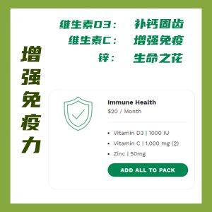 维生素D3+维生素C+锌片增强免疫力