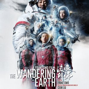 吴京领衔演绎父爱如山最新扩映城市信息来啦  中国科幻巨制《流浪地球》2月8日北美上映