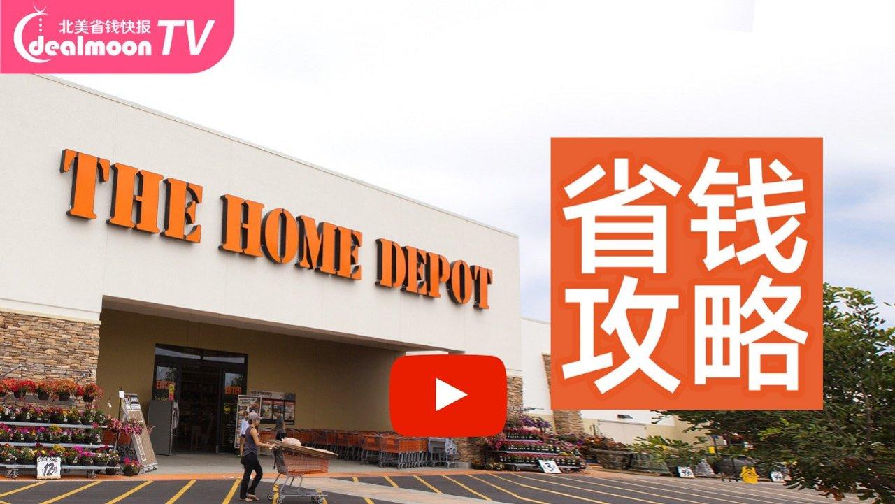 Home Depot 十大省钱秘籍!