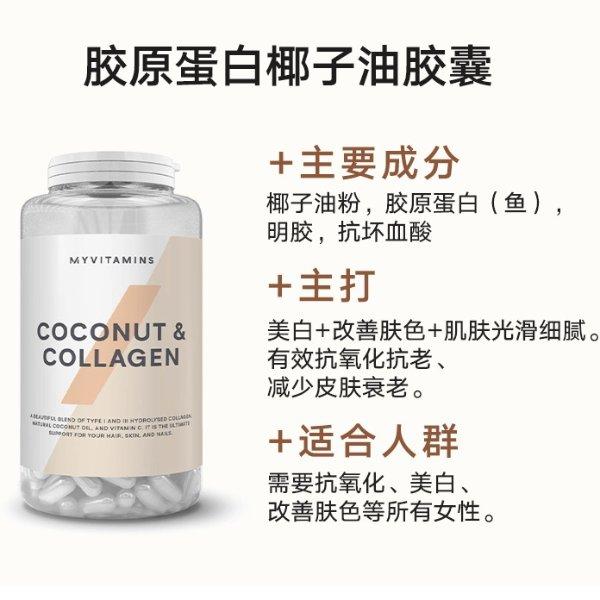 椰子和胶原蛋白胶囊