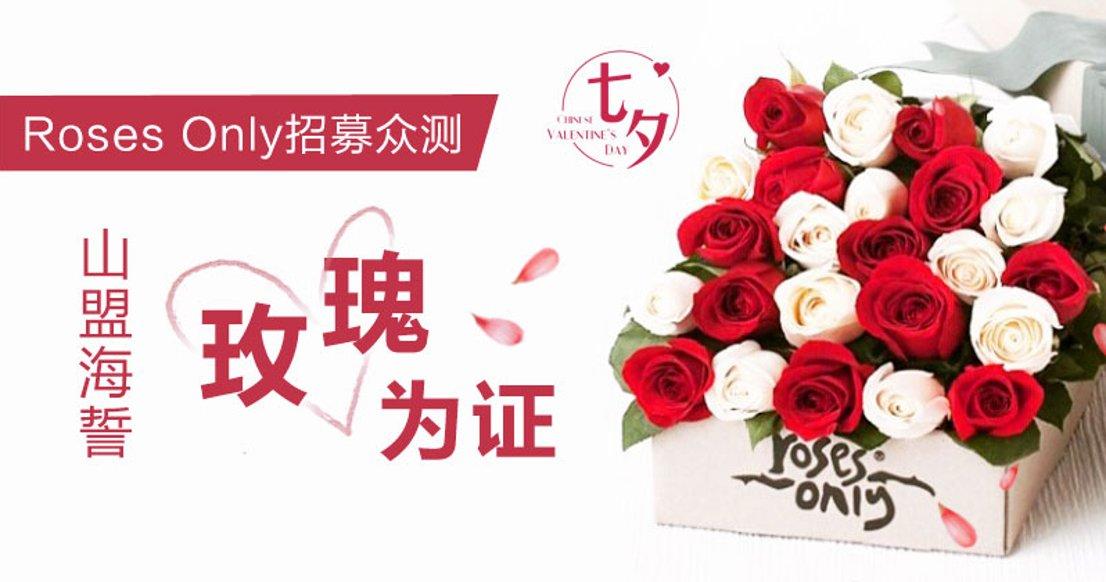 Roses Only 价值$99鲜花礼盒(12支)