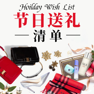 2018 Gift Guide Holiday Wish List Sweepstakes