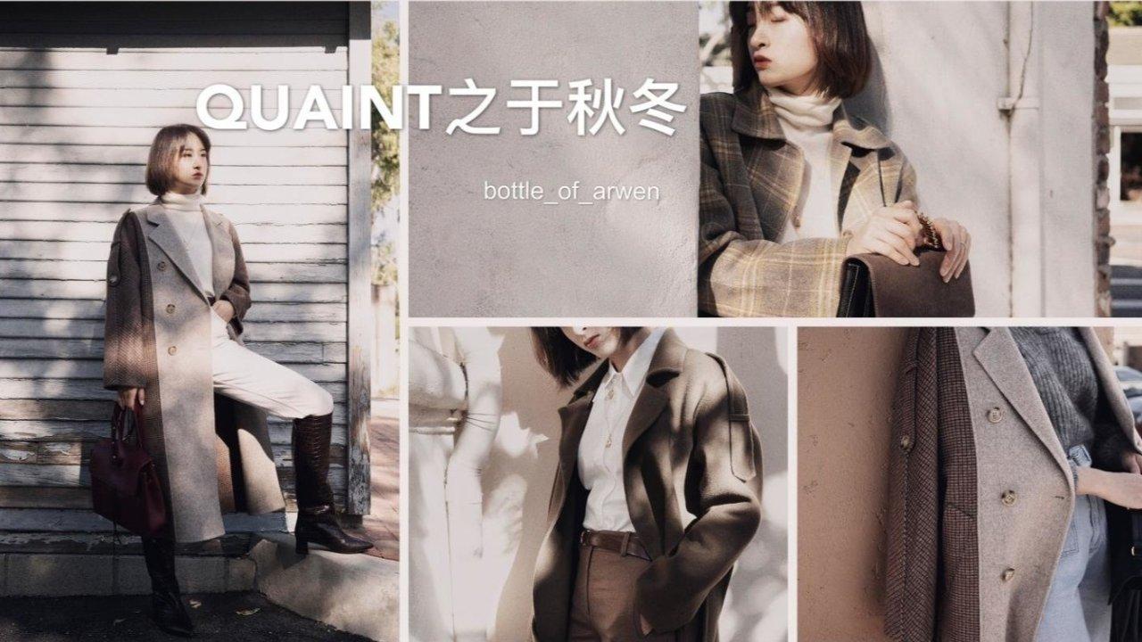QUAINT众测 | 半胶囊穿搭 | 大衣之于秋冬的意义