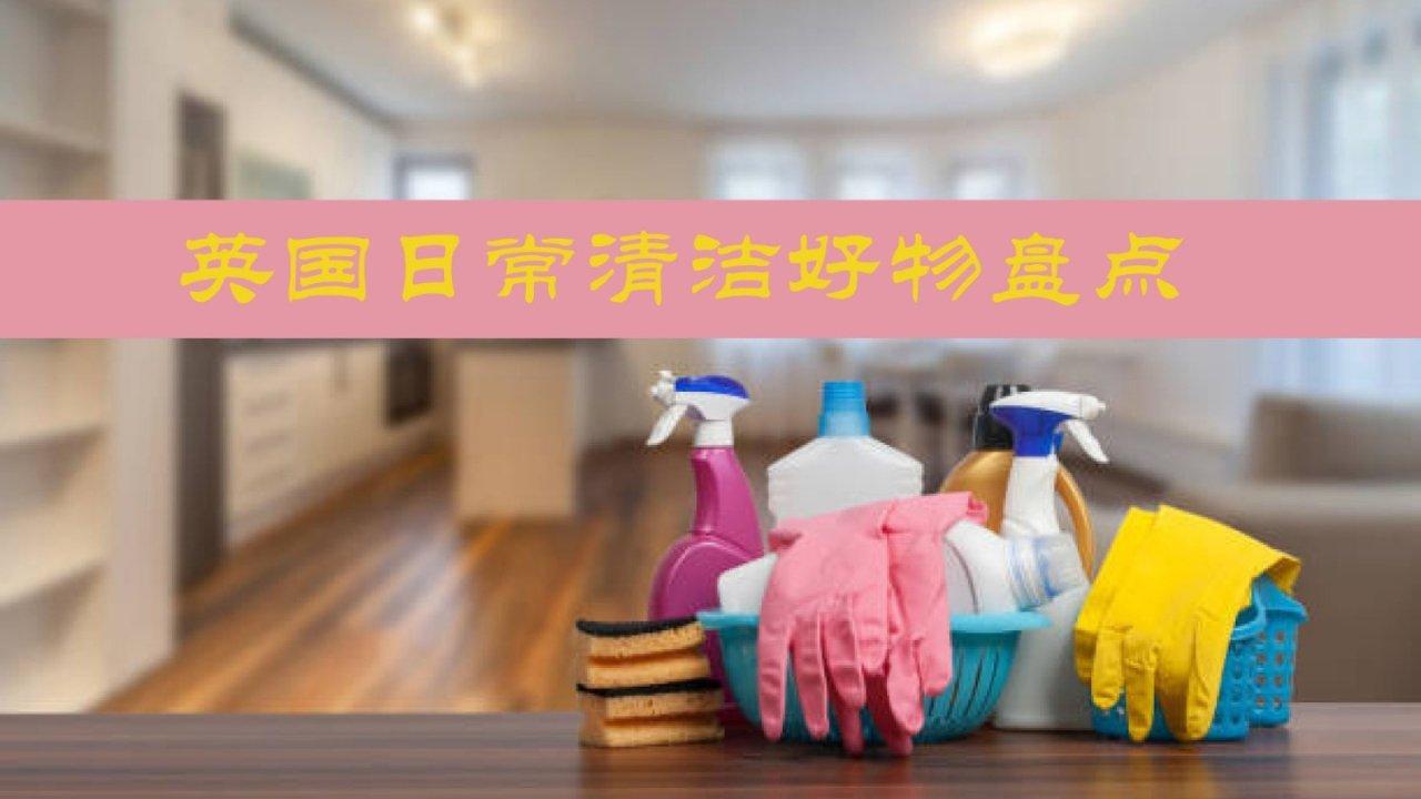 英国日常清洁好物盘点 | 省时省力又高效,18款居家必备神器!