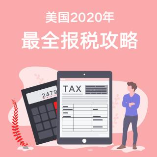 TurboTax Deluxe 仅$39.992020报税季全攻略,报税软件,税类科普,报税步骤都在这儿
