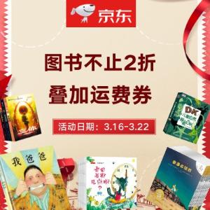 每满¥100减¥50+领券免邮京东全球售安家守护日活动, 自营图书寄美加4重优惠叠加