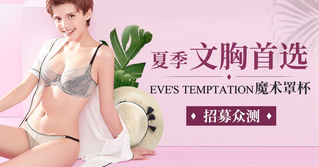【只需发晒货】Eve's Temptation魔术杯内衣系列