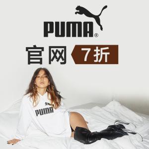 无门槛7折+折扣区可叠加Puma官网 全场大促 正价新款服饰、鞋履都参与