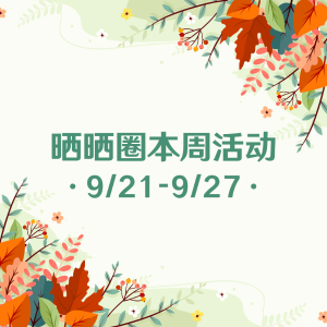 9/21-27,9月时尚限定勋章
