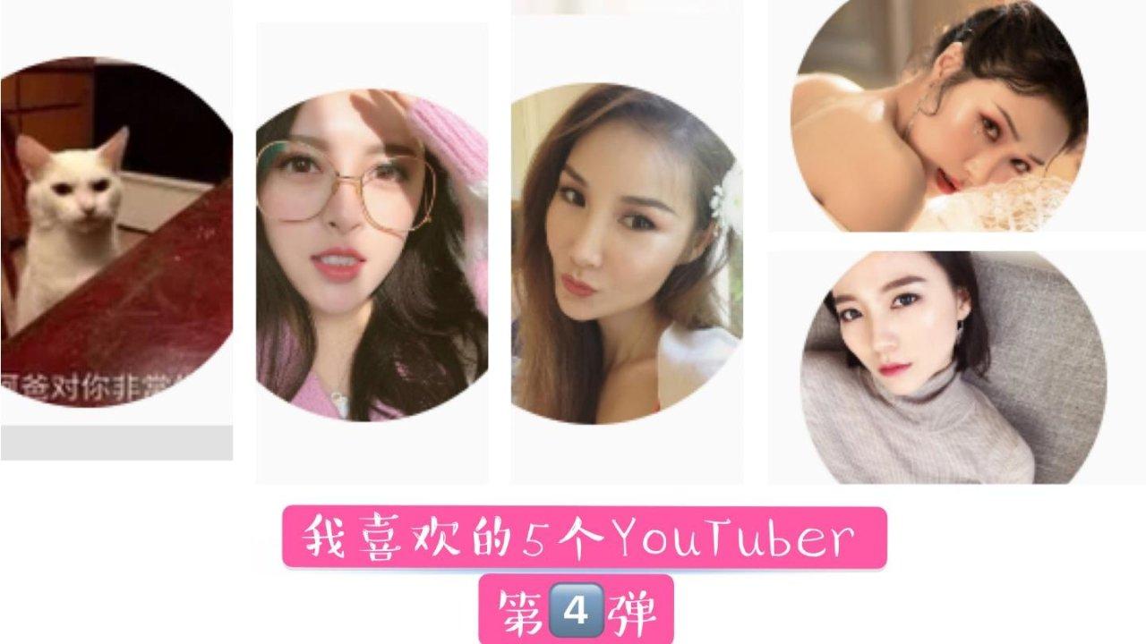 我喜欢的5个YouTuber第4️⃣弹👉人在国内的美妆YouTuber❤️