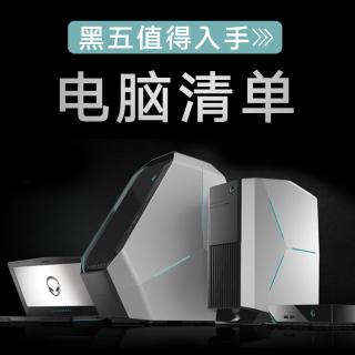 $1259.99 收Lenovo Legion Y7402019黑色星期五 笔记本 台式机 超值折扣清单
