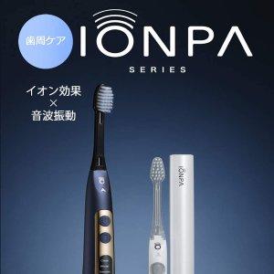 日本直邮含税到手价$472021来啦:Kiss You IONPA 便携负离子声波电动牙刷+替换头套装
