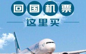 中加2022年1月航班汇总 回家过年中加2022年1月航班汇总 回家过年