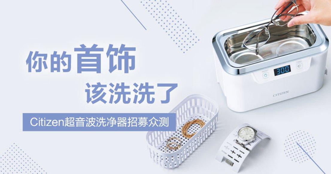 【洗眼镜、手表、首饰】Citizen超音波洗净器