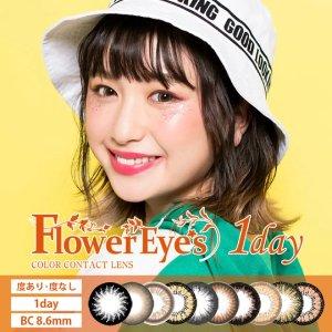75折 Flower Eyes 日抛 10片 10色选