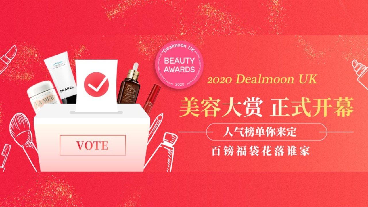 【Beauty Awards】2020年度美容大赏火热来袭!历年粉丝榜单大回顾,看看仙女们都最爱啥?